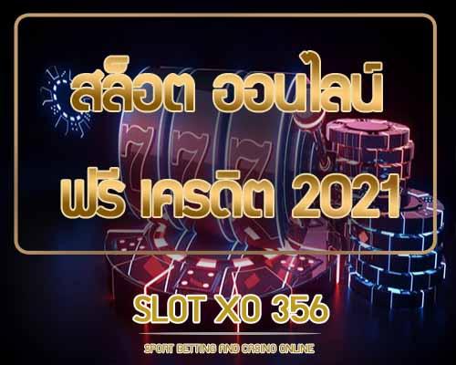 สล็อต ออนไลน์ ฟรี เครดิต 2021
